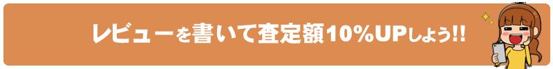 レビューキャンペーン査定額10%UP